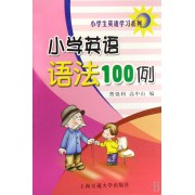 小学英语语法100例/小学生英语学习系列