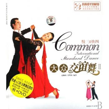 大众交谊舞(附光盘Ⅱ)