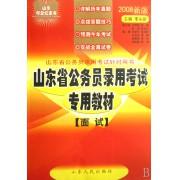 山东省公务员录用考试专用教材(面试2008新版)