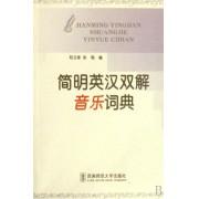 简明英汉双解音乐词典