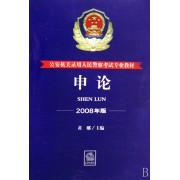 申论(2008年版公安机关录用人民警察考试专业教材)