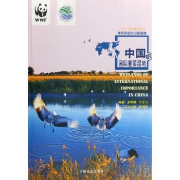 中国国际重要湿地/神奇多彩的中国湿地