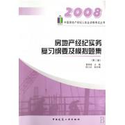 房地产经纪实务复习纲要及模拟题集(2008)/中国房地产经纪人执业资格考试丛书