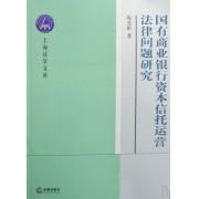国有商业银行资本信托运营法律问题研究/上海法学文库