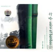 CD-DSD竹吟(1)