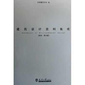 建筑设计资料集成(教育图书篇)(精)