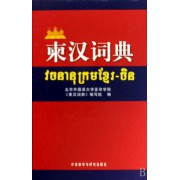 柬汉词典(精)