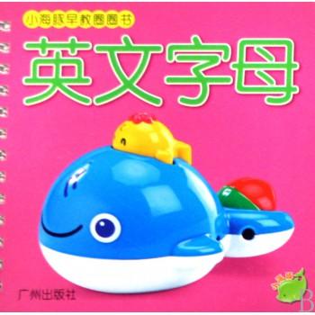 英文字母/小海豚早教圈圈书