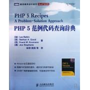 PHP5范例代码查询辞典/Web开发系列/图灵程序设计丛书