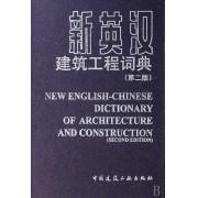 新英汉建筑工程词典(精)