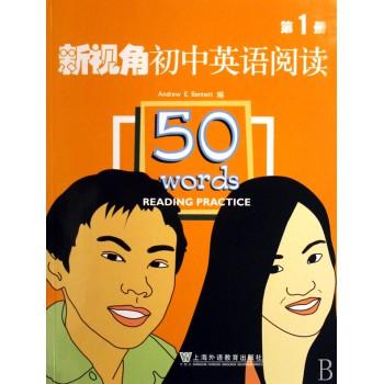 新视角初中英语阅读(1)