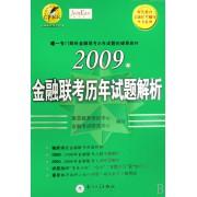 2009年金融联考历年试题解析/聚英教育金融联考辅导丛书系列