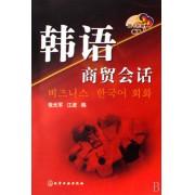 韩语商贸会话(附光盘)