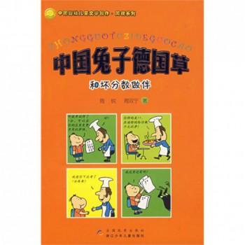 中国兔子德国草(和坏分数做伴)/中国幽默儿童文学创作周锐系列