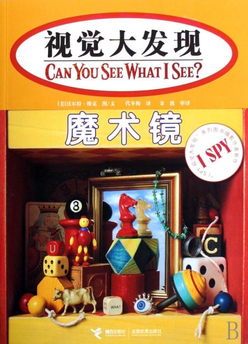 魔术镜/视觉大发现