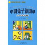 中国兔子德国草(父亲节的鸡翅膀)/中国幽默儿童文学创作周锐系列