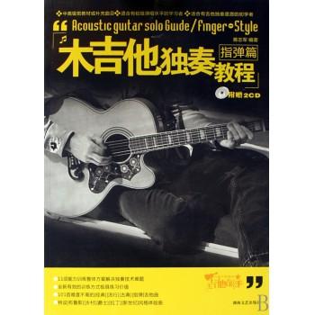 木吉他独奏教程(附光盘指弹篇)