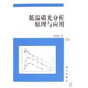 低温磷光分析原理与应用