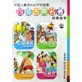 CD四部古典名*经典故事<中国儿童成长必听的故事>(8碟装)