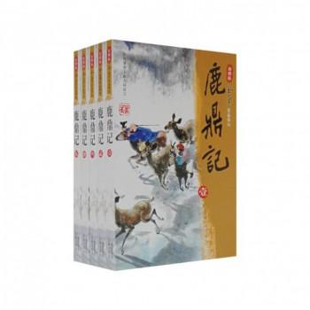 鹿鼎记(共5册新修版)/金庸作品集
