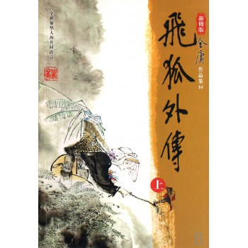 飞狐外传(上下新修版)/金庸作品集