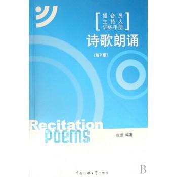 诗歌朗诵(附光盘播音员主持人训练手册)