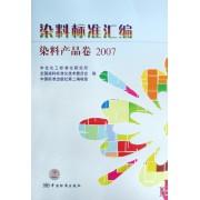 染料标准汇编(染料产品卷2007)