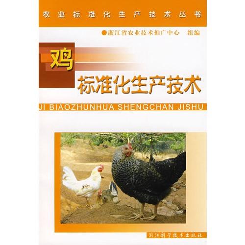 鸡标准化生产技术/农业标准化生产技术丛书