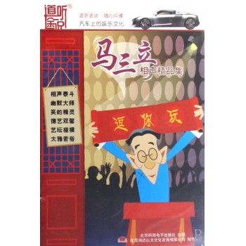 CD马三立相声精品集(10碟装)