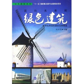 面向未来的绿色建筑--世界**绿色建筑实例精选/绿色建筑系列