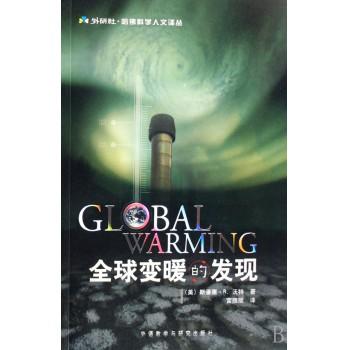 全球变暖的发现/外研社哈佛科学人文译丛