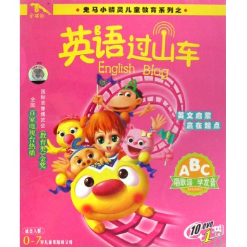 DVD英语过山车(10碟附书)