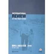 国际人道法文选(2006)