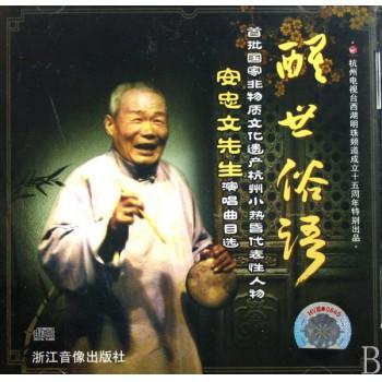 CD安忠文先生演唱曲目(醒世俗语)