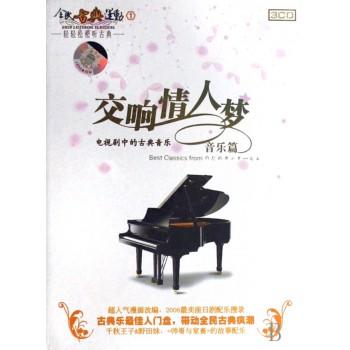 CD交响情人梦<音乐篇>(3碟装)