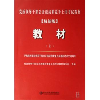 教材(上下*新版党政领导干部公开选拔和竞争上岗考试教材)