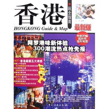 香港玩全指南(*新版)