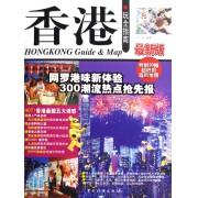 香港玩全指南(最新版)
