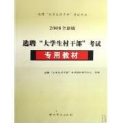 选聘大学生村干部考试专用教材(附光盘2008全新版选聘大学生村干部考试用书)