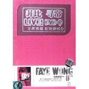 DVD-9王菲菲比寻常香港红馆演唱会