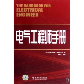 电气工程师手册(精)