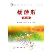 缓蚀剂/新领域精细化工丛书