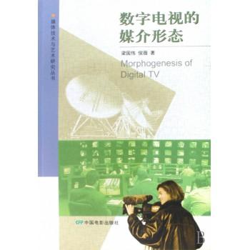 数字电视的媒介形态/媒体技术与艺术研究丛书
