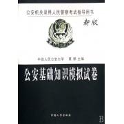 公安基础知识模拟试卷(新版)/公安机关录用人民警察考试指导用书