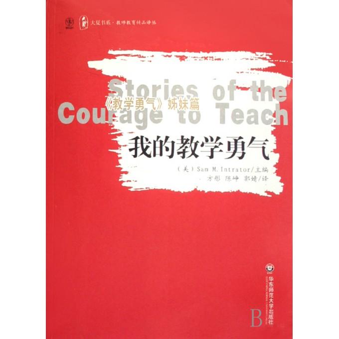 我的教学勇气(教学勇气姊妹篇)\/教师教育精品译