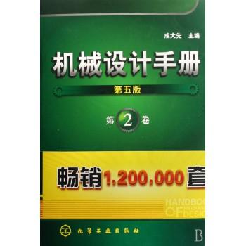 机械设计手册(第2卷)(精)