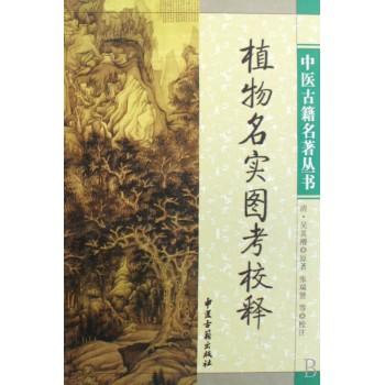 植物名实图考校释(精)/中医古籍名*丛书
