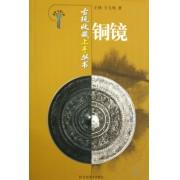 铜镜/古玩收藏上手丛书/鉴宝收藏文库