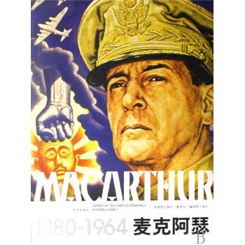 麦克阿瑟(1880-1964)