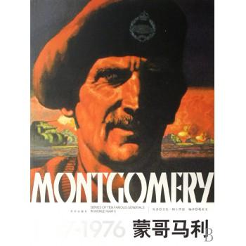 蒙哥马利(1887-1976)